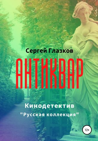 Сергей Глазков, Антиквар