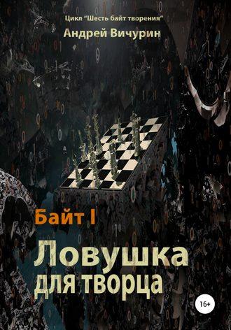 Андрей Вичурин, Байт I. Ловушка для творца