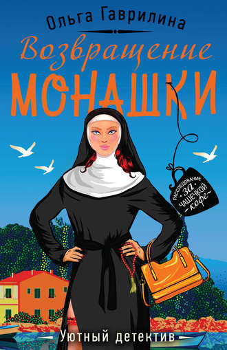 Ольга Гаврилина, Возвращение монашки