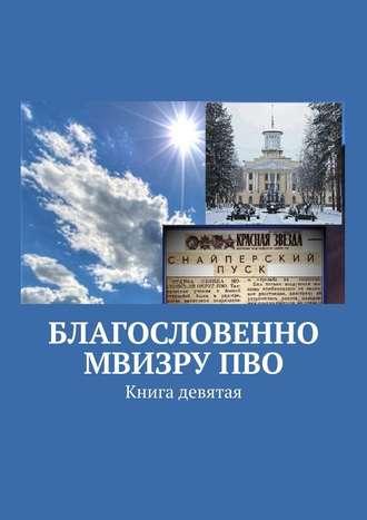 Владимир Броудо, Благословенно МВИЗРУПВО. Книга девятая