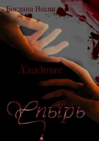 Богдана Весна, Хладные. Упырь. Восставшие из пепла