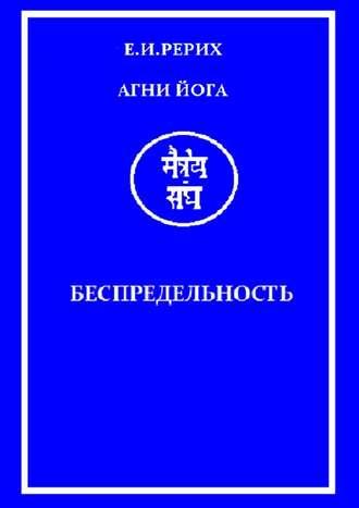 Елена Рерих, АгниЙога. Беспредельность