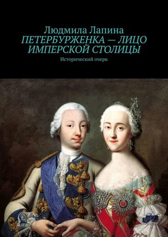 Людмила Лапина, Петербурженка– лицо имперской столицы. Исторический очерк