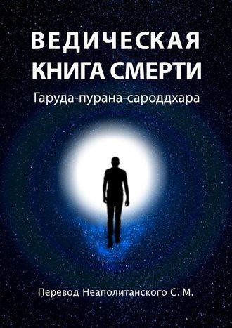 С. Неаполитанский, Ведическая книга смерти. Гаруда-пурана-сароддхара