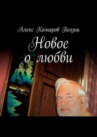 Алекс Комаров Поэзии, Новое олюбви. Сборник стихов