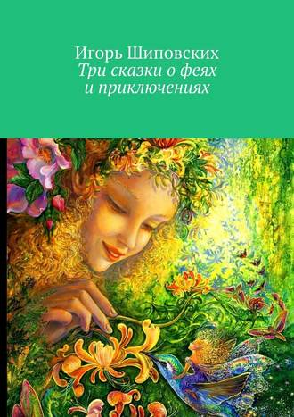 Игорь Шиповских, Три сказки офеях иприключениях