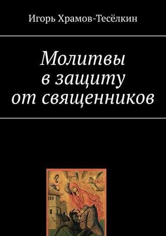 Игорь Храмов-Тесёлкин, Молитвы взащиту отсвященников