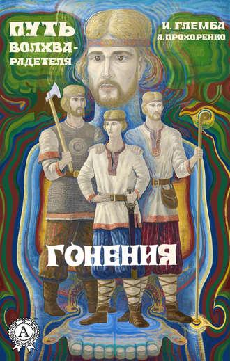 Иван Глемба, Андрей Прохоренко, Гонения