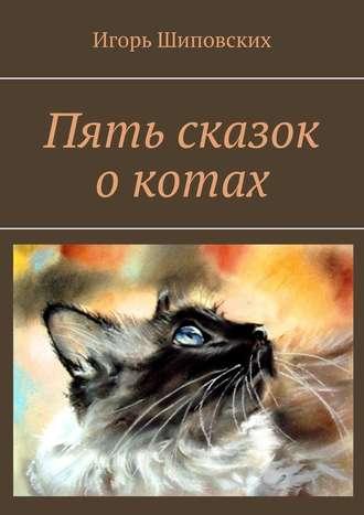 Игорь Шиповских, Пять сказок окотах