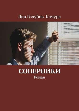 Лев Голубев-Качура, Соперники. Роман