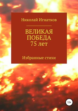 Николай Игнатков, Великая Победа 75 лет