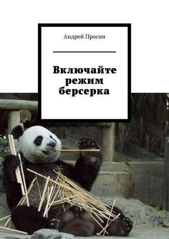 Андрей Просин, Включайте режим берсерка