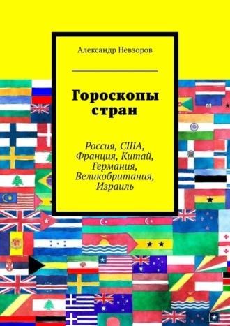 Александр Невзоров, Гороскопы стран. Россия, США, Франция, Китай, Германия, Великобритания, Израиль