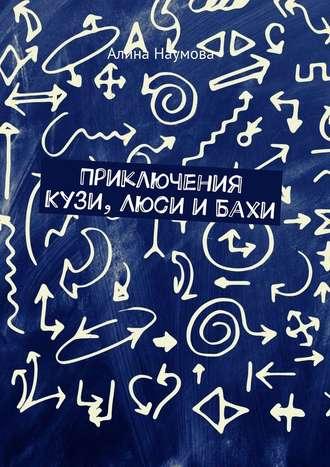 Алина Наумова, Приключения Кузи, Люси иБахи