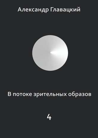 Александр Главацкий, Впотоке зрительных образов–4