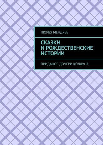 Пюрвя Мендяев, Сказки ирождественские истории
