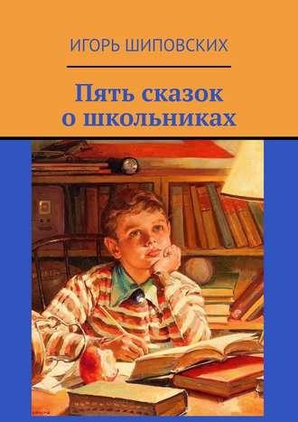 Игорь Шиповских, Пять сказок ошкольниках