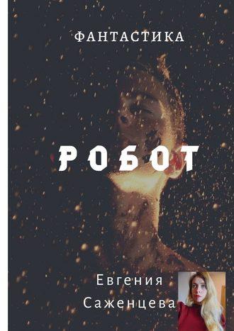 Евгения Саженцева, Робот