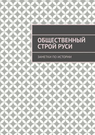 Андрей Тихомиров, Общественный стройРуси. Заметки поистории