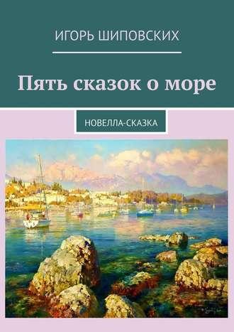 Игорь Шиповских, Пять сказок оморе. Новелла-сказка