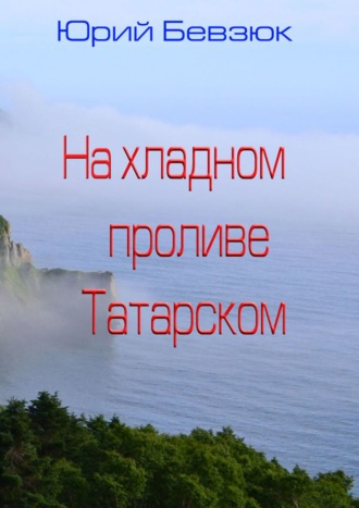 Юрий Бевзюк, Охладном проливе Татарском