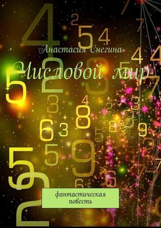 Анастасия Снегина, Числовоймир. Фантастическая повесть