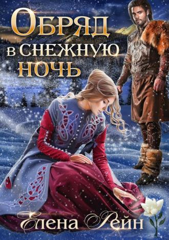 Елена Рейн, Обряд в снежную ночь
