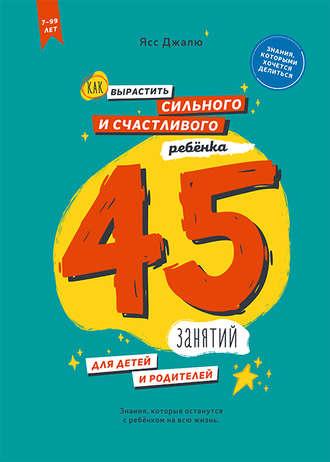 Ясс Джалю, Как вырастить сильного и счастливого ребёнка: 45 занятий для детей и родителей