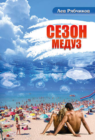 Лев Рябчиков, Сезон медуз