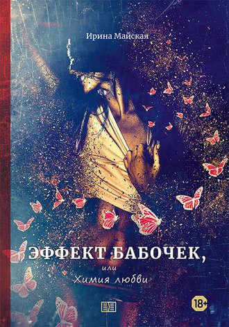 Ирина Майская, Эффект бабочек, или Химия любви