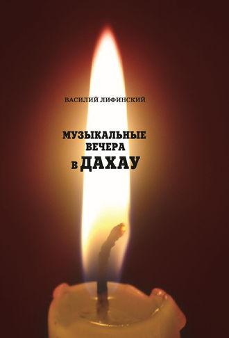 Василий Лифинский, Музыкальные вечера в Дахау