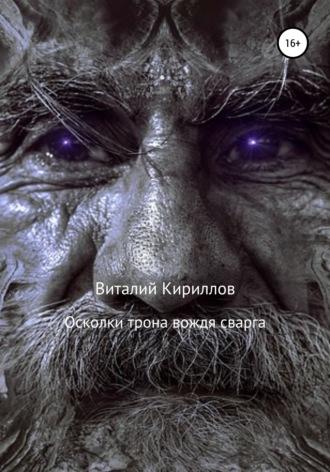 Виталий Кириллов, Осколки трона вождя cварга