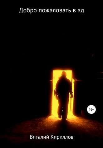 Виталий Кириллов, Добро пожаловать в ад