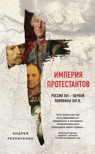 Андрей Резниченко, Империя протестантов. Россия XVI – первой половины XIX в.