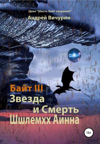 Андрей Вичурин, Байт III. Звезда и Смерть Шшлемхх Аинна