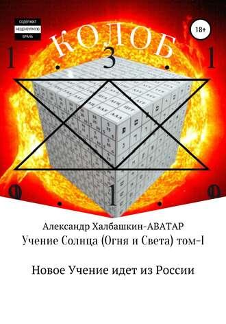 Александр Халбашкин, Учение Солнца (Огня и Света) – том I Новое Учение идёт из России