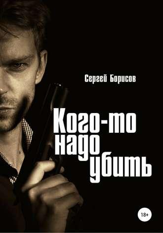 Сергей Борисов, Кого-то надо убить