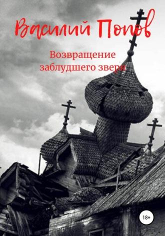 Василий Попов, Возвращение заблудшего зверя