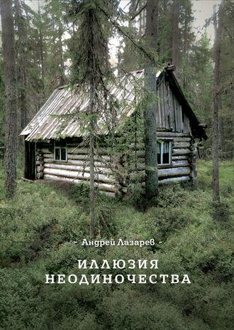 Андрей Лазарев, Иллюзия неодиночества