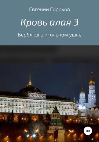 Евгений Горохов, Кровь алая 3: Верблюд в игольном ушке
