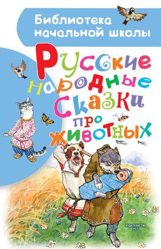 Народное творчество (Фольклор), Русские народные сказки про животных