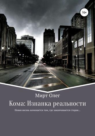 Олег Мирт, Кома: изнанка реальности