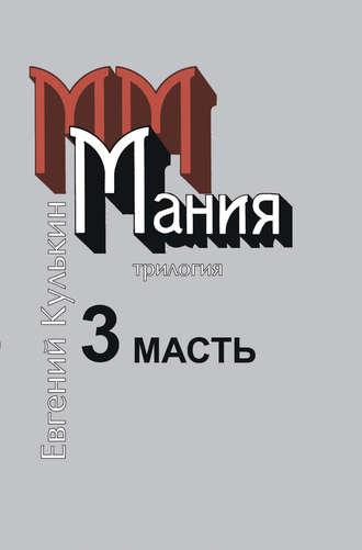 Евгений Кулькин, Мания. 3. Масть, или Каторжный гимн