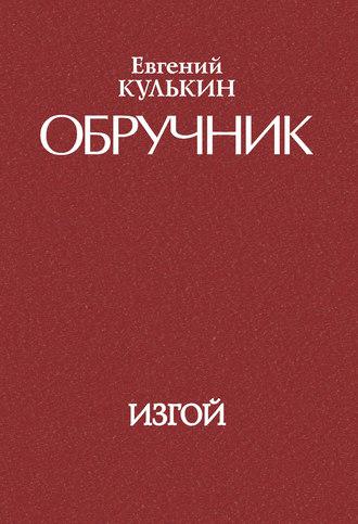 Евгений Кулькин, Обручник. Книга третья. Изгой