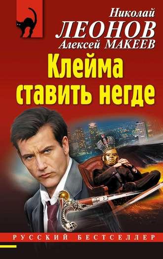 Николай Леонов, Алексей Макеев, Клейма ставить негде