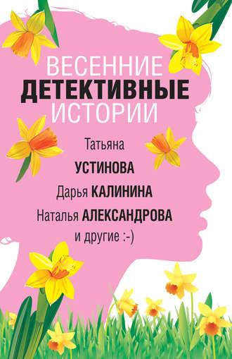 Татьяна Устинова, Марина Крамер, Весенние детективные истории