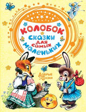 Народное творчество (Фольклор), Колобок. Сказки для самых маленьких