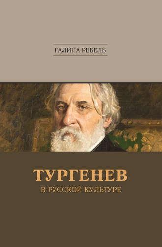 Галина Ребель, Тургенев в русской культуре