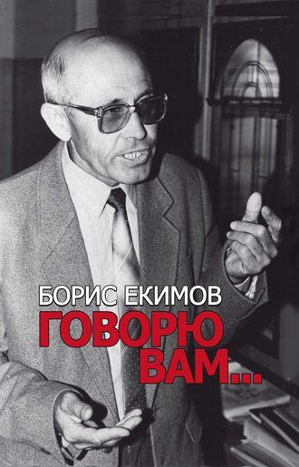 Борис Екимов, Говорю вам…