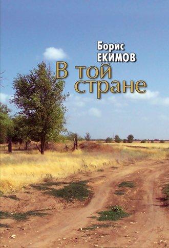 Борис Екимов, В той стране
